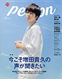 TVガイドPERSON VOL.72 (TOKYO NEWS MOOK 727号)