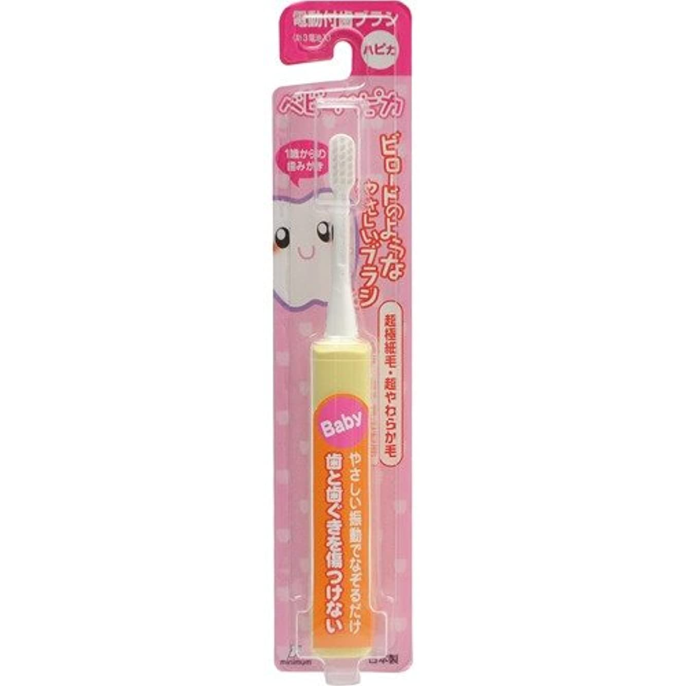そのきらきらアトミックミニマム 電動付歯ブラシ ベビーハピカ イエロー 毛の硬さ:超やわらかめ DBB-1Y(BP)
