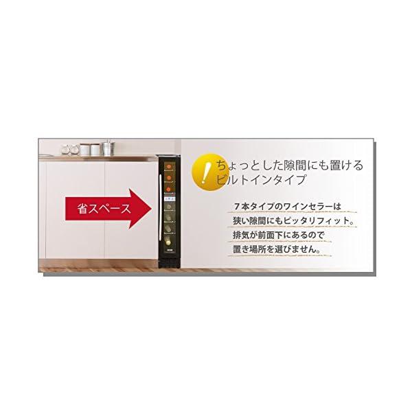 D-STYLIST ワインセラー7本収納 KK...の紹介画像4
