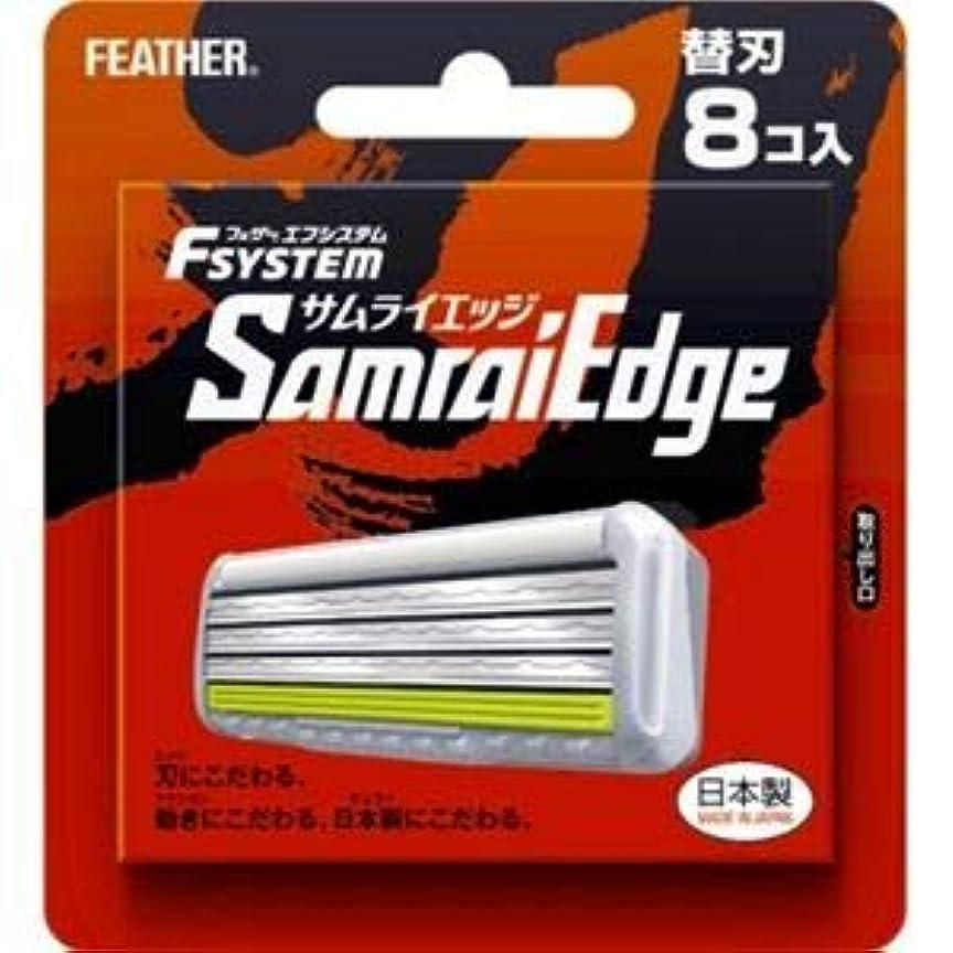 太字堂々たるカメフェザー安全剃刃 エフシステム サムライエッジ エフシステム替刃 サムライエッジ8コイリ ×1点