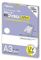 (まとめ買い) アスカ Asmix ラミネートフィルム UVカット 100枚入 A3サイズ 100μ BH-034 【×3】