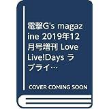 電撃G's magazine 2019年12月号増刊 LoveLive!Days ラブライブ!総合マガジンVol.03