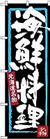 のぼり旗 海鮮料理 北海道名物 SNB-3636(受注生産)