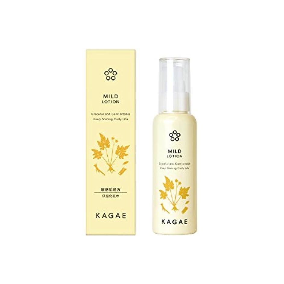 しおれた指定する白菜カガエ(KAGAE) マイルド ローション 120ml 化粧水