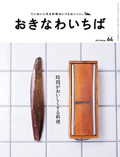 おきなわいちば Vol.64 [雑誌]