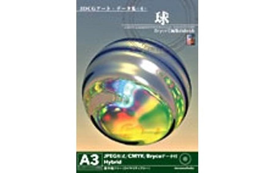 差別未使用精通した3DCGアート?データ集 4 「球」