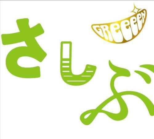 GReeeeN【地球号】歌詞解説&パート分け紹介!地球から快楽を感じる!?爽やかな気持ちを味わおう♪の画像