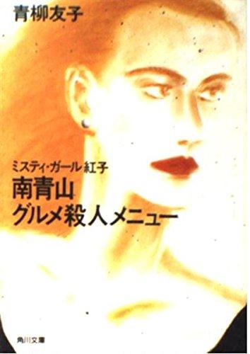 南青山グルメ殺人メニュー (角川文庫―ミスティ・ガール紅子)の詳細を見る