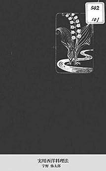 [宇野 弥太郎]の実用西洋料理法 (国立図書館コレクション)
