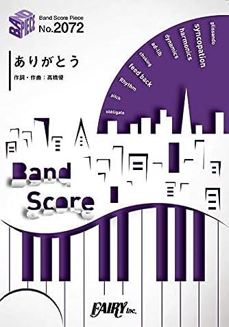 バンドスコアピースBP2072 ありがとう / 高橋優 ~映画「パパはわるものチャンピオン」主題歌 (BAND SCORE PIECE)