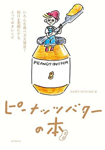 ピーナッツバターの本: いろんな食べ方大発見! 毎日を笑顔にするとっておきレシピの詳細を見る