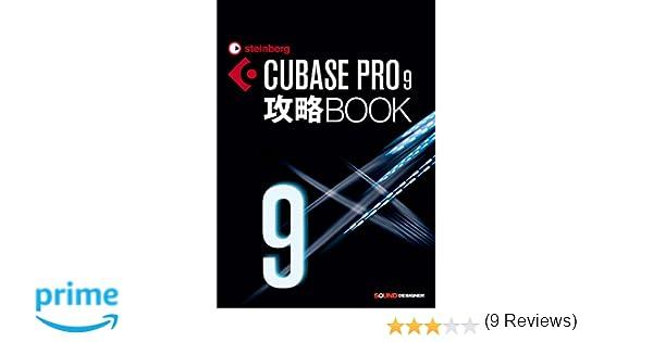 cubase pro 9攻略book 東 哲哉 本 通販 amazon