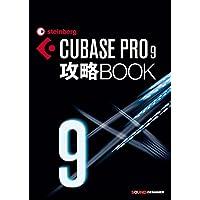 CUBASE PRO 9攻略BOOK