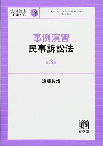 事例演習民事訴訟法 第3版 (法学教室ライブラリィ)
