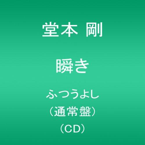 「瞬き」/ 堂本 剛 ふつうよし(通常盤)  (CD)