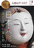 月刊目の眼 2019年2月号(日本人形 Art World)
