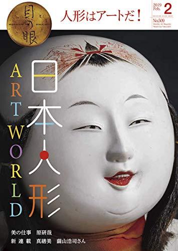 月刊目の眼 2019年2月号 (日本人形 Art World...