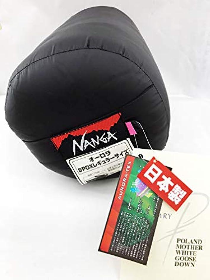 目覚める物足りない死傷者【特製品】ナンガ NANGA オーロラ750SPDX レギュラー PNK/BLK + IDホイッスルキィリンク付 日本製