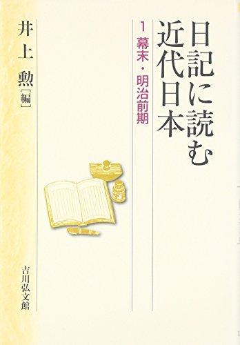 日記に読む近代日本 1 幕末・明治前期の詳細を見る