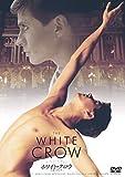 ホワイト・クロウ 伝説のダンサー [DVD]
