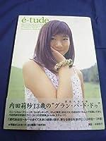 内田莉紗 e-tude エチュード 写真集 直筆サイン入