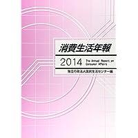 消費生活年報〈2014〉