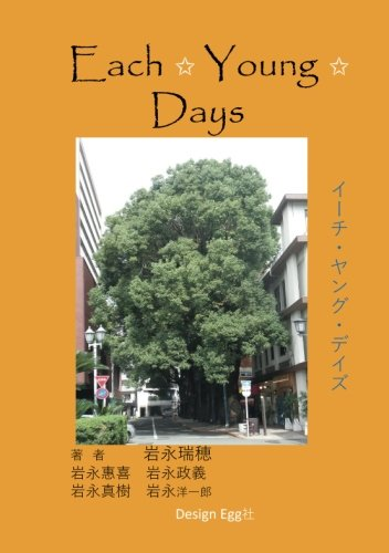 Each ☆ Young ☆ Days - イーチ・ヤング・デイズ (MyISBN - デザインエッグ社)