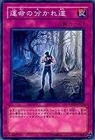 【シングルカード】遊戯王 運命の分かれ道 POTD-JP052 ノーマル