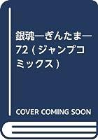 銀魂 実写化 映画 小栗旬に関連した画像-05