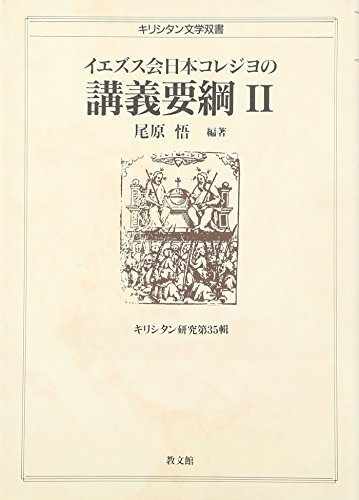イエズス会日本コレジヨの講義要綱〈2〉 (キリシタン文学双書―キリシタン研究)