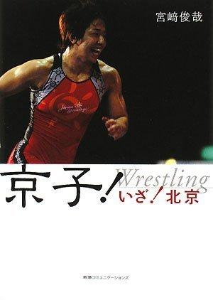 京子! いざ!北京