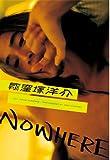 月刊MEN SPECIAL 窪塚洋介 NOWHERE【写真集:DVDではありません】