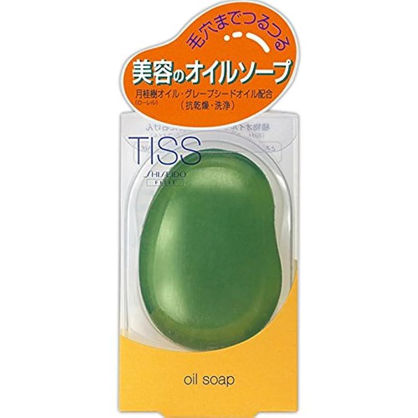 適応的干ばつ前述の資生堂 ティスオイルソープ 110g