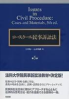 ロースクール民事訴訟法 第5版