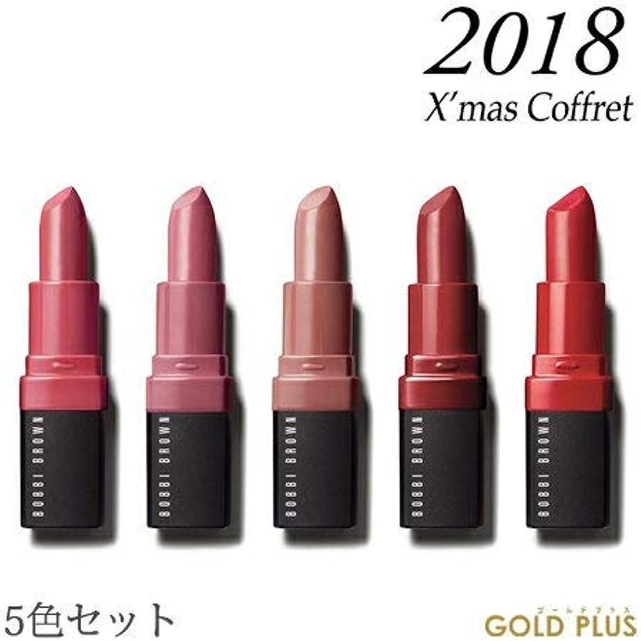 クリスマスレンド交換可能ボビイブラウン リップ クラッシュ ミニ クラッシュド リップ カラー キット -BOBBI BROWN-