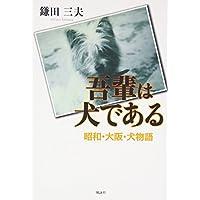 吾輩は犬である―昭和・大阪・犬物語