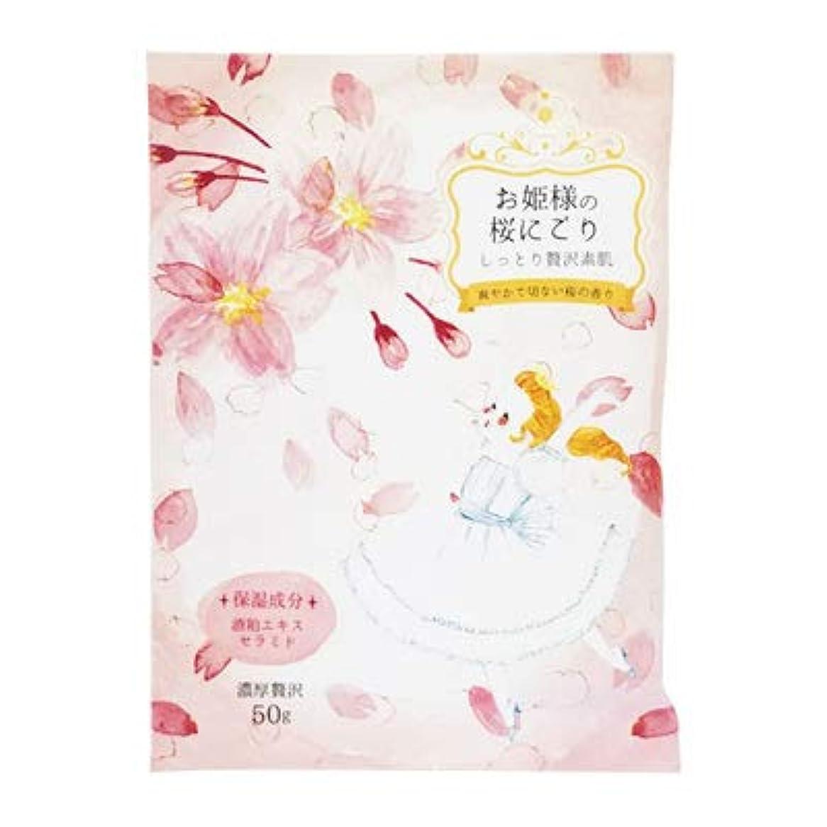 【まとめ買い6個セット】 お姫様風呂 桜にごり