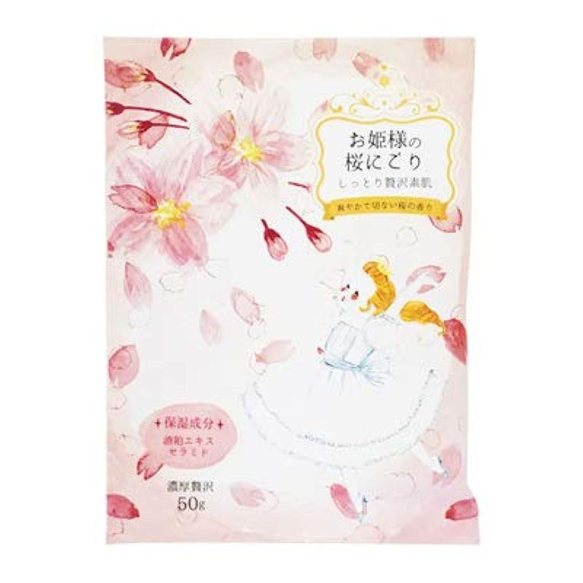 物理蓋はっきりと【まとめ買い6個セット】 お姫様風呂 桜にごり