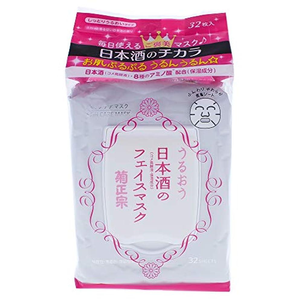 信じられないパノラマ配置菊正宗 日本酒のフェイスマスク 32枚入