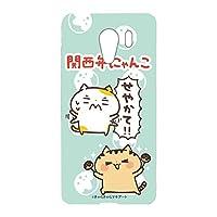 関西弁にゃんこ Android One S2 ケース クリア TPU プリント せやかて!!C (kn-013) スリム 薄型 WN-LC695401
