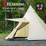 Hilander(ハイランダー) ワンポールテントBIG420
