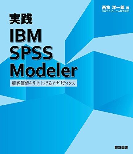 実践 IBM SPSS Modeler~顧客価値を引き上げるアナリティクス