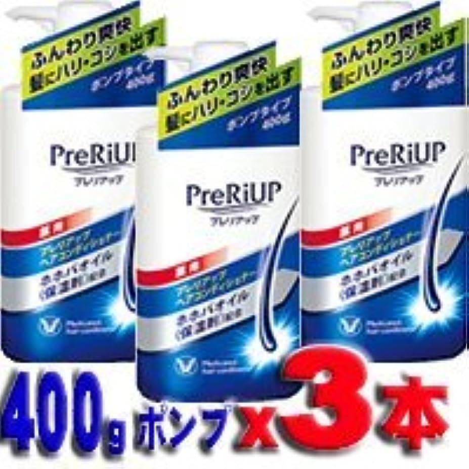 前部終了するリネン大正製薬 プレリアップヘアコンディショナー 徳用ポンプ400gx3本