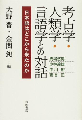 考古学・人類学・言語学との対話―日本語はどこから来たのかの詳細を見る