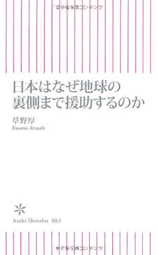 日本はなぜ地球の裏側まで援助するのか (朝日新書 83)の詳細を見る
