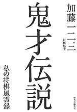 鬼才伝説 - 私の将棋風雲録 (単行本)