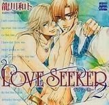 ドラマCD LOVE SEEKER 2 ラブ シーカー