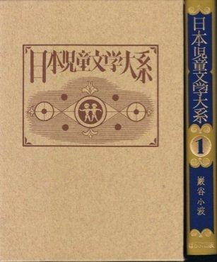 日本児童文学大系〈1〉巌谷小波集 (1977年)