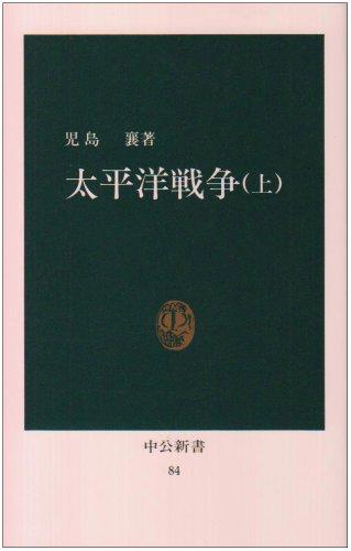 太平洋戦争 (上) (中公新書 (84))