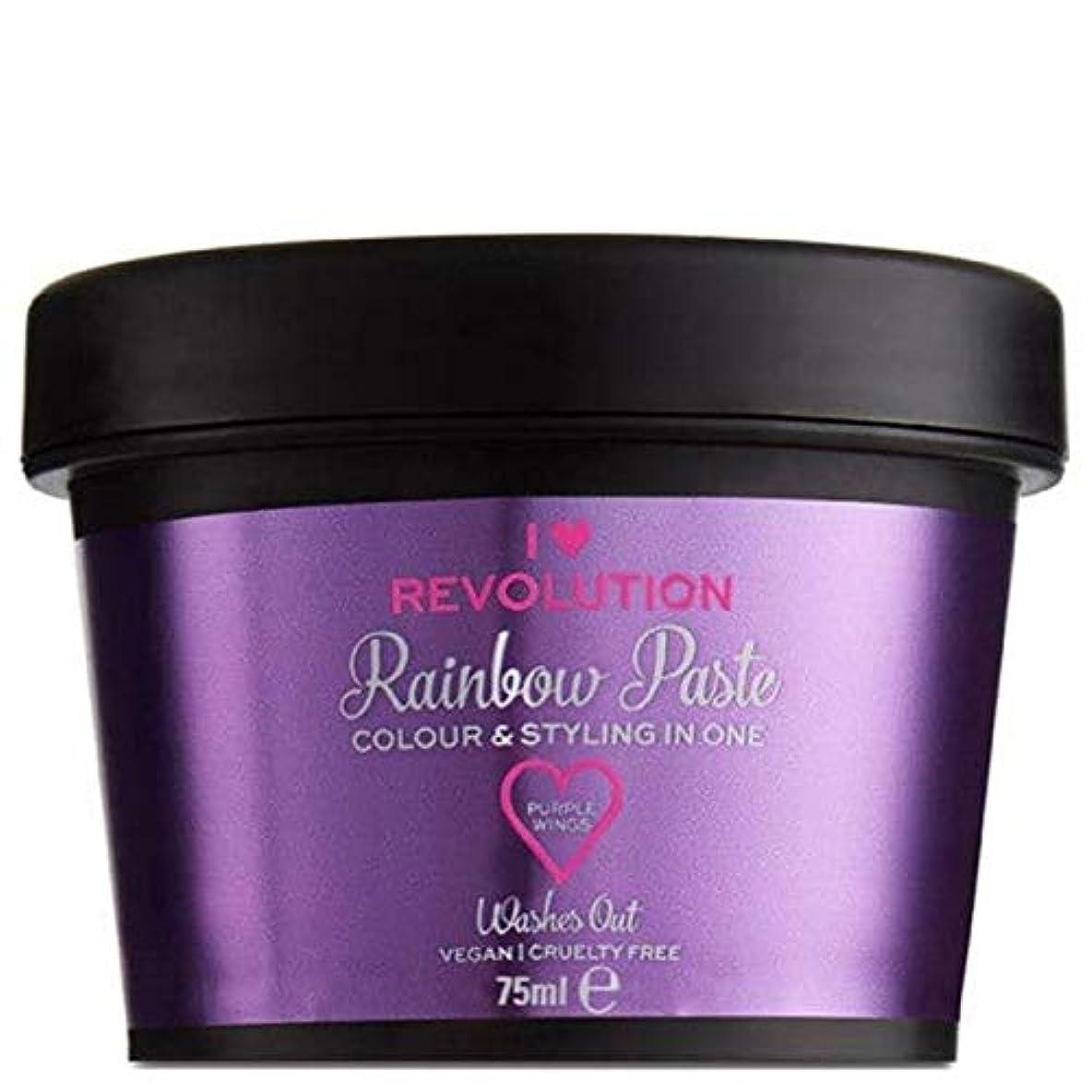 商業のワークショップ子供っぽい[I Heart Revolution ] 私は心の革命虹ペースト紫色の羽75ミリリットル - I Heart Revolution Rainbow Paste Purple Wings 75ml [並行輸入品]